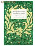Никея Рождественские новеллы о любви. Произведения зарубежных писателей