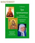 Сатисъ, Санкт-Петербург Три праведницы