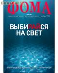 Фома. Православный журнал для сомневающихся. Ноябрь 2020