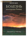 Троица, Москва Болезнь - посещение Божие. Страницы из дневника