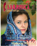 Издательский Дом ``Славянка`` Славянка. Православный женский журнал ноябрь-декабрь 2020