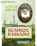 Терирем Великое в малом. Сергей Нилус