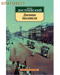 Азбука-классика Дневник писателя