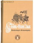 Царское дело, Санкт-Петербург Сказание о Русской Земле (в 2-х книгах)