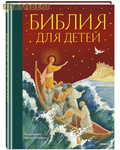 Эксмо Москва Библия для детей