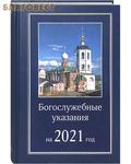 Богослужебные указания на 2021 год