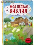 Эксмо Москва Моя первая Библия