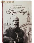 Сатисъ, Санкт-Петербург Проповеди. Святой праведный Алексий Мечев