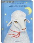 Никея Храбрая овечка. Притчи для детей. Священник Антоний Борисов