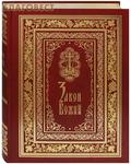 Ковчег, Москва Закон Божий. Иллюстрированное подарочное издание