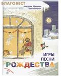 Дар, Москва Игры, песни Рождества. Анастасия Абрамова. Олеся Озерная