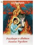 Духовное преображение Рассказы о святом Иоанне Русском. Н. В. Скоробогатько