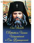 Духовное преображение Святитель Иоанн Шанхайский и Сан-Францисский. Елена Пименова