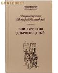 Москва Воин Христов добропобедный. Священномученик Евстафий Малаховский