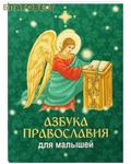 Белорусская Православная Церковь, Минск Азбука Православия для малышей