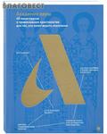 Никея Академия веры. 40 мини-курсов о православном христианстве для тех, кто хочет верить осознанно