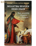 Отчий дом, Москва Молитвы врачам небесным: Как молиться болящим и о болящих