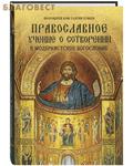 Православное учение о сотворении и модернисткое богословие. Протоиерей Константин Буфеев