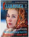 Издательский Дом ``Славянка`` Славянка. Православный женский журнал. Январь-февраль 2021