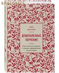 Эксмо Москва Душеполезные поучения. Классическое издание с новыми современными пояснениями. Авва Дорофей