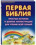 Эксмо Москва Первая Библия. Простые истории и добрые иллюстрации для чтения всей семьей