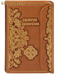 Терирем Святое Евангелие, золотой обрез, с магнитным клапаном (кожаная обложка)