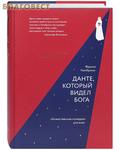 Никея Данте, который видел Бога. Божественная комедия для всех. Франко Нембрини