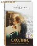 Белорусская Православная Церковь, Минск Схолии, или заметки между строк. Священник Александр Дьяченко