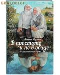Зерна, Рязань В простоте и не в обиде. Задушевные истории. Антон Лукин