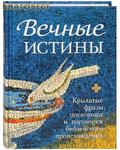 Сибирская Благозвонница Вечные истины. Крылатые фразы, пословицы и поговорки библейского происхождения