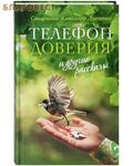 Сретенский монастырь Телефон доверия и другие рассказы. Священник Александр Дьяченко