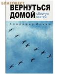 Родное слово Вернуться домой. Сборник статей. Владимир Ильин