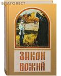 Закон Божий. Сост. Владимир Зоберн