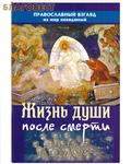 Жизнь души после смерти. Православный взгляд на мир невидимый