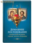 Сретенский монастырь Домашнее последование воскресной вечерни, утрени, часов и обедницы