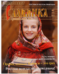Издательский Дом ``Славянка`` Славянка. Православный женский журнал. Март-апрель 2021
