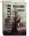 Философия культа. Павел Флоренский
