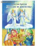 Зерна, Рязань Люди и ангелы. Вячеслав Брейэр