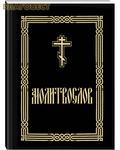Сатисъ, Санкт-Петербург Молитвослов. Крупный шрифт
