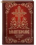 Сретенский монастырь Молитвослов. Крупный шрифт