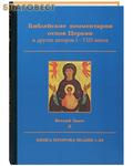 Библейские комментарии отцов Церкви и других авторов I-VIII веков. Ветхий Завет. Том X. Книга пророка Исаии 1-39