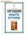 Святитель Киприанъ Благовещение Пресвятой Богородицы. Великая вечерня, повечение, утреня, литургия. На церковно-славянском языке