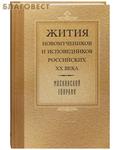 Булат Жития новомучеников и исповедников Российских ХХ века Московской епархии. Ноябрь