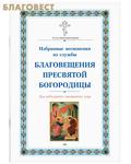 Святитель Киприанъ Избранные песнопения из службы Благовещения Пресвятой Богородицы. Для небольшого и смешанного хора