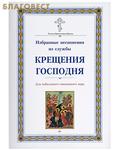 Святитель Киприанъ Избранные песнопения из службы Крещения Господня. Для небольшого смешанного хора
