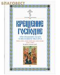 Святитель Киприанъ Крещение Господне. Великая вечерня, Великое освящение воды, Великое повечение, утреня, литургия. На церковно-славянском языке