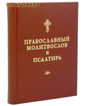 Общество памяти игумении Таисии Православный молитвослов и псалтирь. Русский шрифт