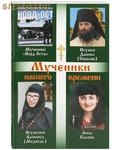 Свет Православия Мученики нашего времени. Книга восьмая
