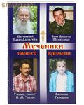 Свет Православия Мученики нашего времени. Книга девятая