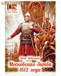 Духовное преображение Московская битва 1612 года. Денис Коваленко